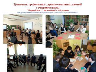 """Тренинги по профилактике социально-негативных явлений с учащимися школы """"Перв"""