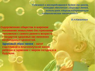 Успешной и востребованной будет та школа, которая обеспечит здоровье детей, и