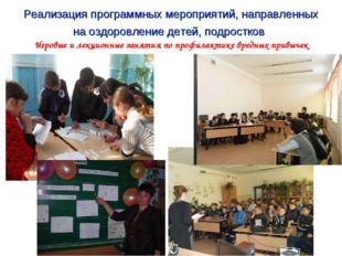 Реализация программных мероприятий, направленных на оздоровление детей, подр