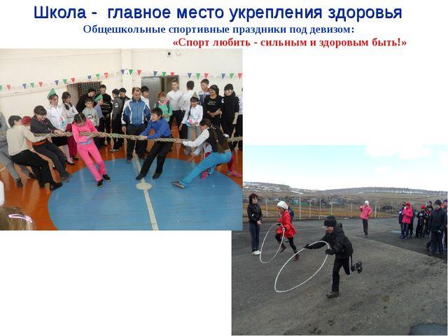 Школа - главное место укрепления здоровья Общешкольные спортивные праздники п...
