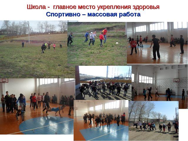 Школа - главное место укрепления здоровья Спортивно – массовая работа