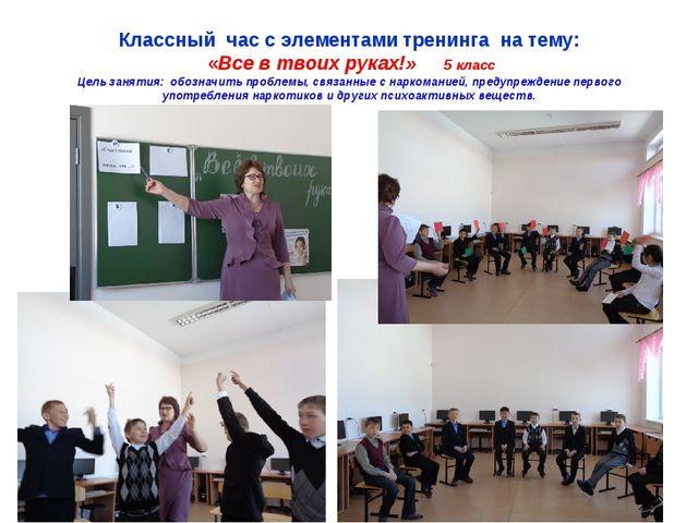 Классный час с элементами тренинга на тему: «Все в твоих руках!» 5 класс Цель...
