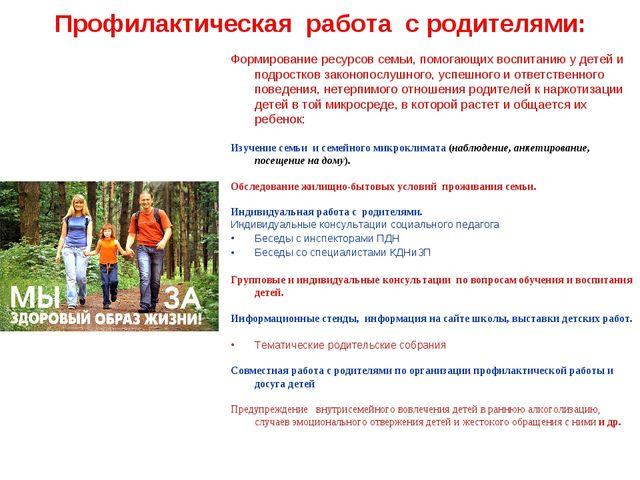 Профилактическая работа с родителями: Формирование ресурсов семьи, помогающих...