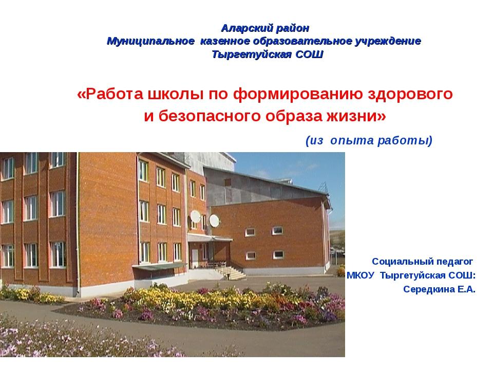 Аларский район Муниципальное казенное образовательное учреждение Тыргетуйская...