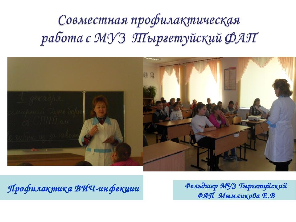 Профилактика ВИЧ-инфекции Фельдшер МУЗ Тыргетуйский ФАП Мымликова Е.В