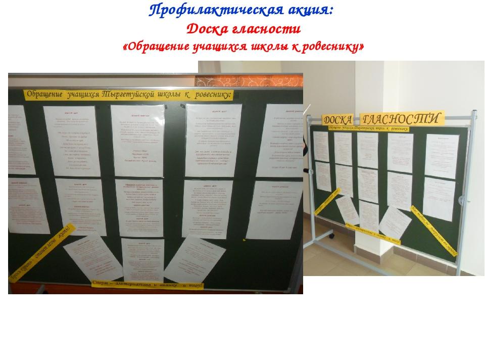 Профилактическая акция: Доска гласности «Обращение учащихся школы к ровеснику»