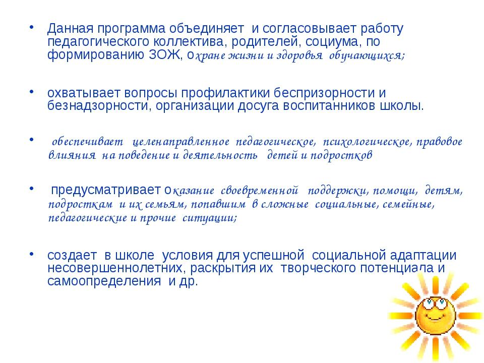 Данная программа объединяет и согласовывает работу педагогического коллектива...