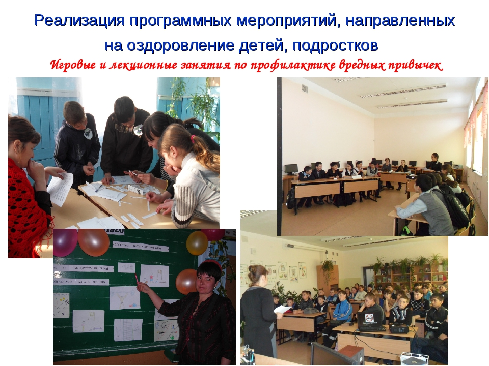 Реализация программных мероприятий, направленных на оздоровление детей, подр...