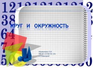 Малютина Л.И. МБОУ «СОШ № 13» г.Славгород
