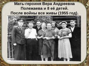 Мать-героиня Вера Андреевна Полежаева и 8 её детей. После войны все живы (195