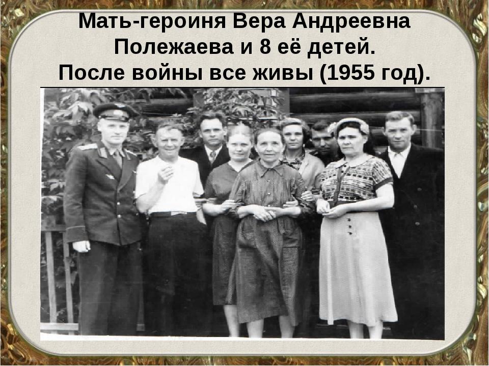 Мать-героиня Вера Андреевна Полежаева и 8 её детей. После войны все живы (195...