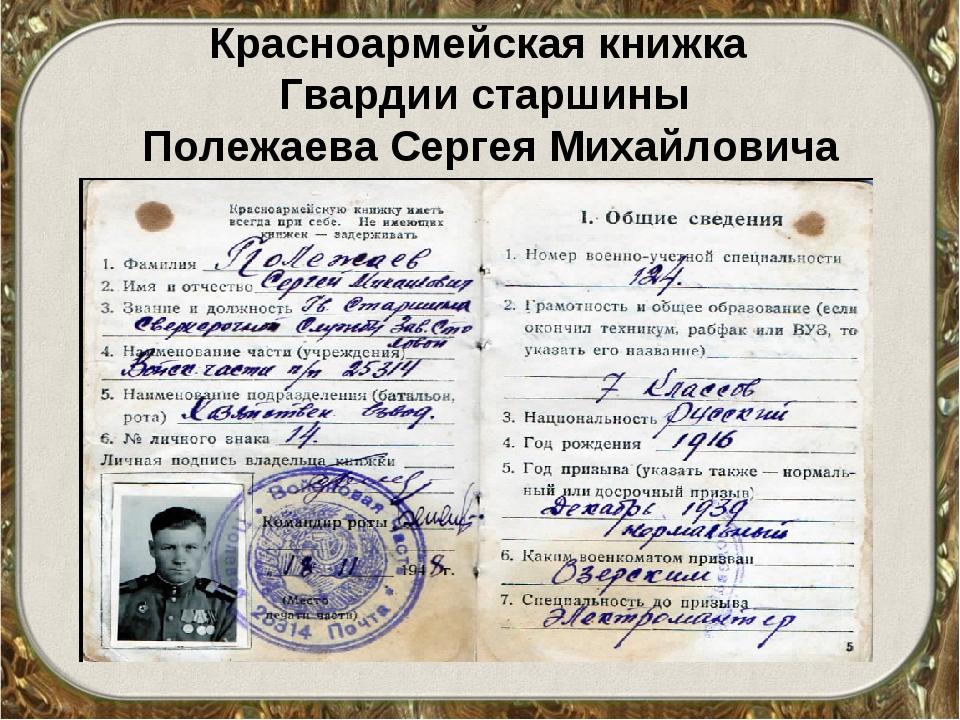 Красноармейская книжка Гвардии старшины Полежаева Сергея Михайловича