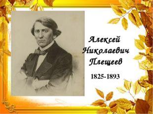 Алексей Николаевич Плещеев 1825-1893