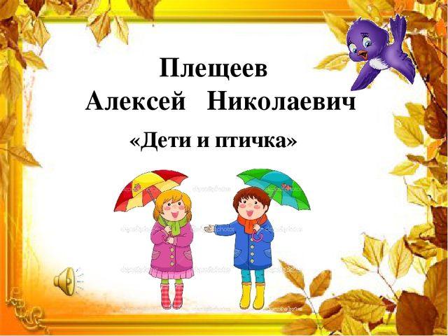 Плещеев Алексей Николаевич «Дети и птичка»