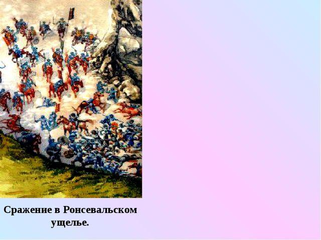 Сражение в Ронсевальском ущелье.