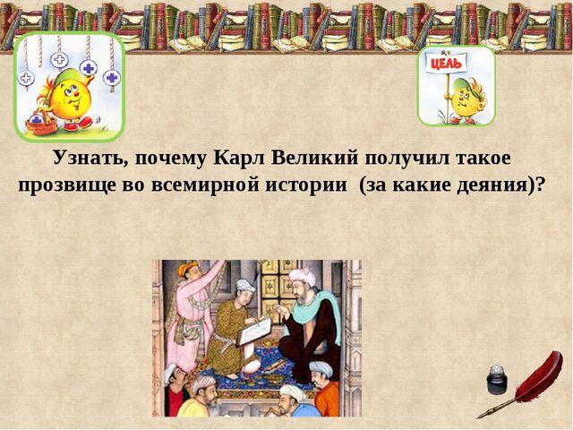 Узнать, почему Карл Великий получил такое прозвище во всемирной истории (за к...
