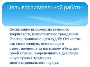 Воспитание высоконравственного, творческого, компетентного гражданина России,