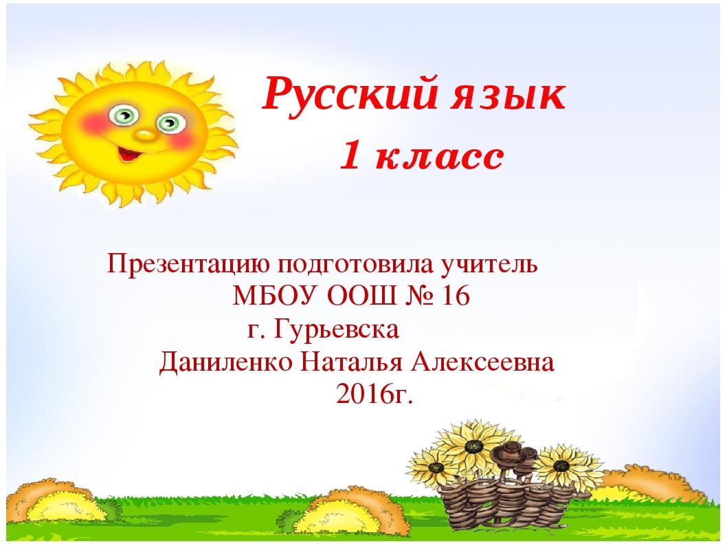 Русский язык Презентацию подготовила учитель МБОУ ООШ № 16 г. Гурьевска Дани...