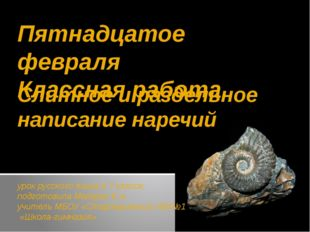 Слитное и раздельное написание наречий урок русского языка в 7 классе, подгот