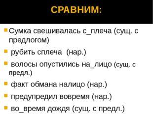 СРАВНИМ: Сумка свешивалась с_плеча (сущ. с предлогом) рубить сплеча (нар.) во