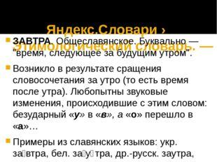 Яндекс.Словари › Этимологический словарь. — 2004 ЗАВТРА. Общеславянское. Бук
