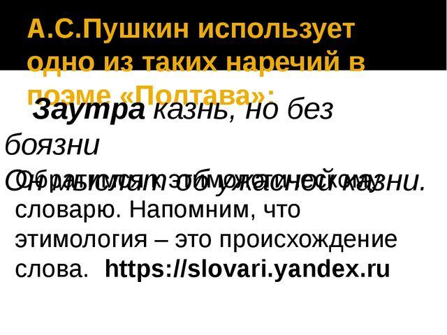 А.С.Пушкин использует одно из таких наречий в поэме «Полтава»: Заутра казнь,...