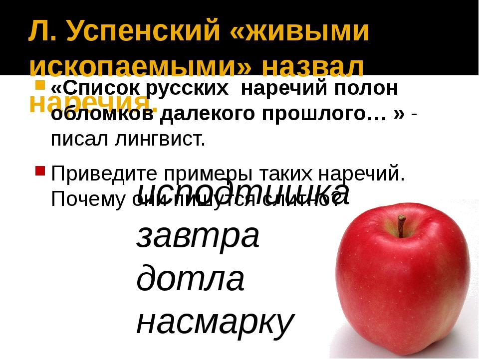 Л. Успенский «живыми ископаемыми» назвал наречия. «Список русских наречий пол...