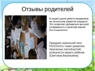 Отзывы родителей В нашей школе работа направлена на личностное развитие учащи
