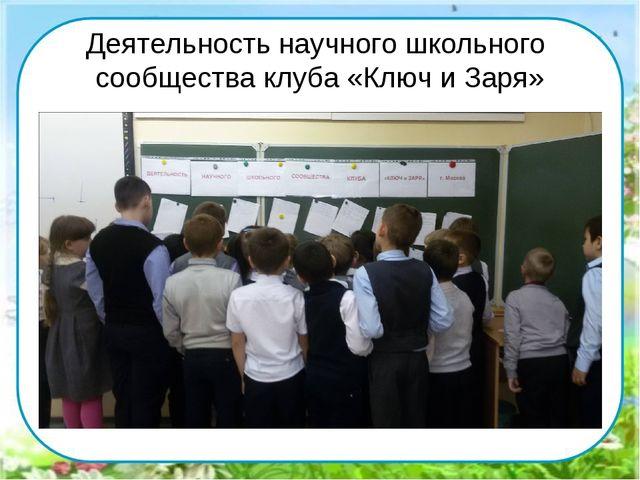 Деятельность научного школьного сообщества клуба «Ключ и Заря»