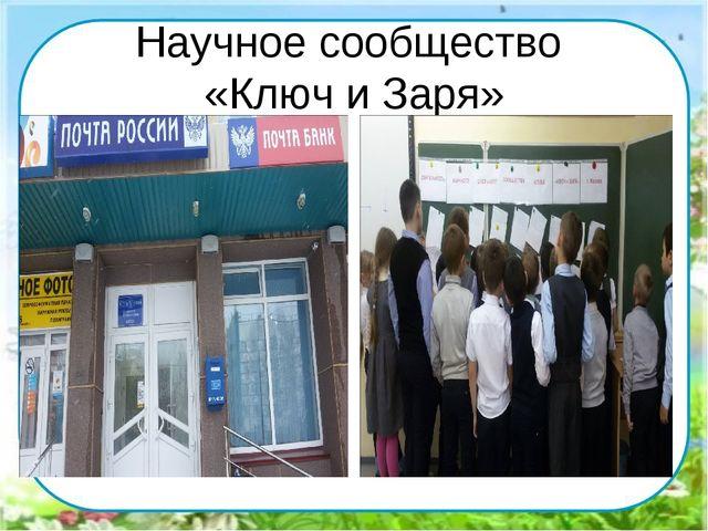 Научное сообщество «Ключ и Заря»