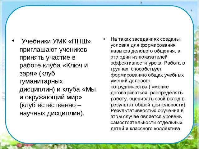 Учебники УМК «ПНШ» приглашают учеников принять участие в работе клуба «Ключ...