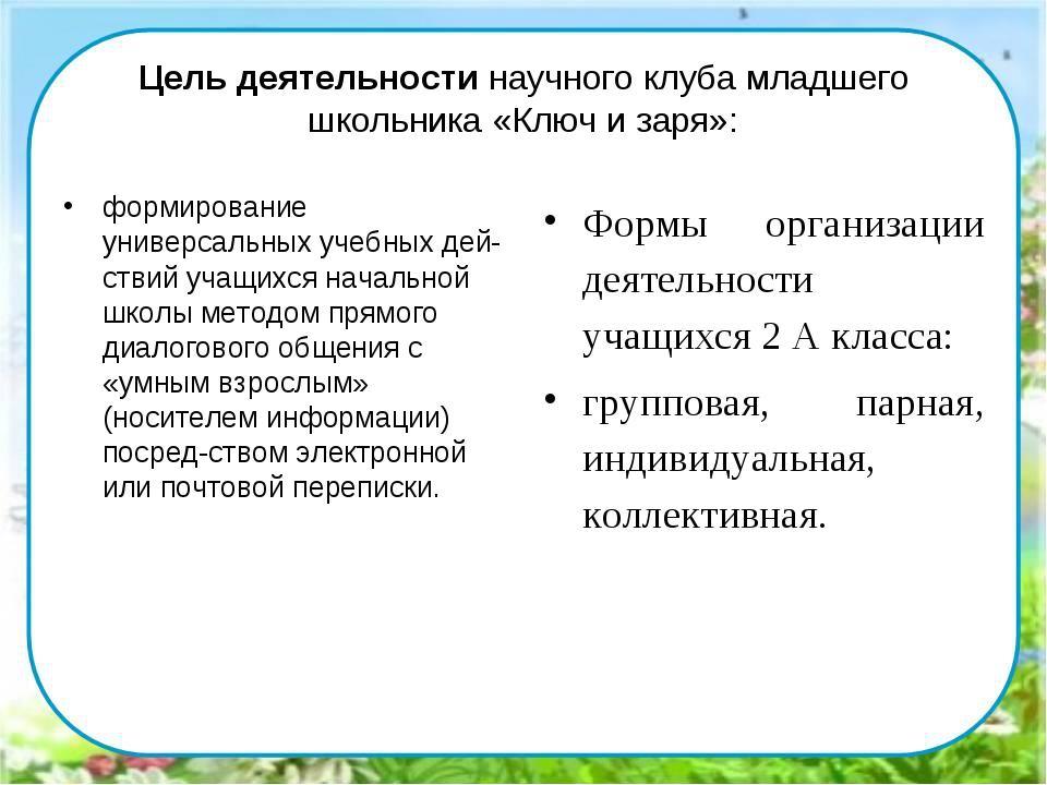 Цель деятельности научного клуба младшего школьника «Ключ и заря»: формирован...