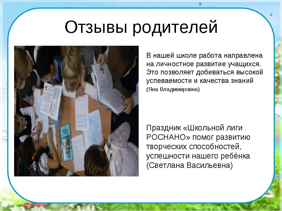 Отзывы родителей В нашей школе работа направлена на личностное развитие учащи...