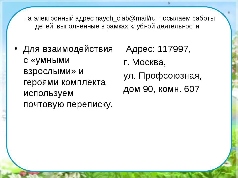 На электронный адрес naych_clab@mail/ru посылаем работы детей, выполненные в...