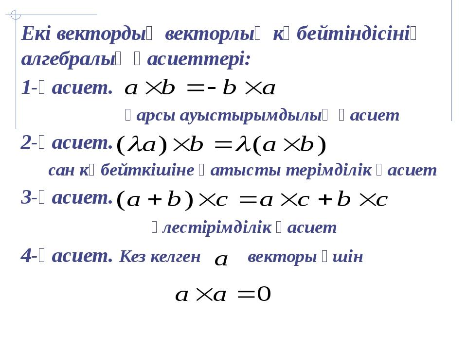 Екі вектордың векторлық көбейтіндісінің алгебралық қасиеттері: 1-қасиет. қарс...