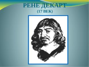 РЕНЕ ДЕКАРТ (17 ВЕК)