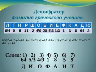 Дешифратор Фамилия греческого ученого, который положил начало введению букве