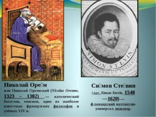 Николай Оре́м или Николай Орезмский (Nicolas Oresme, 1323 - 1382) — католиче