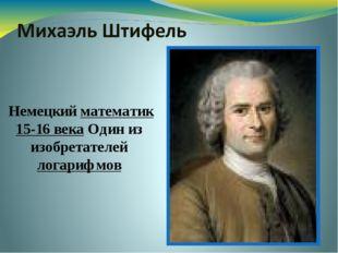 Немецкий математик 15-16 века Один из изобретателей логарифмов
