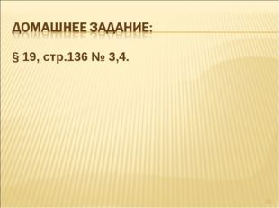 § 19, стр.136 № 3,4. *