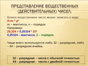 Всякое вещественное число можно записать в виде: Х=m * pn m – мантисса, n – п