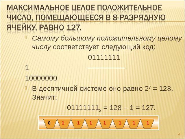 Самому большому положительному целому числу соответствует следующий код: 0111...