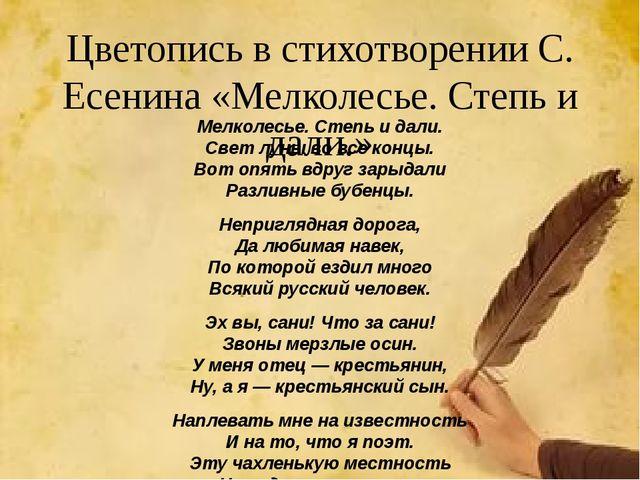 Цветопись в стихотворении С. Есенина «Мелколесье. Степь и дали.» Мелколесье....