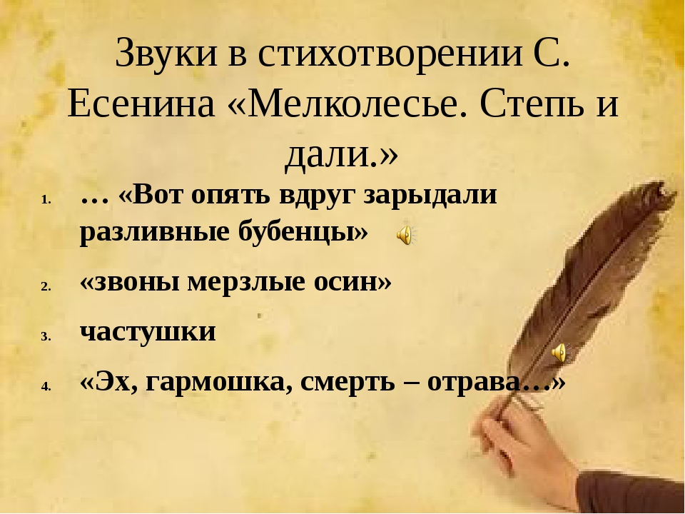 Звуки в стихотворении С. Есенина «Мелколесье. Степь и дали.» … «Вот опять вдр...