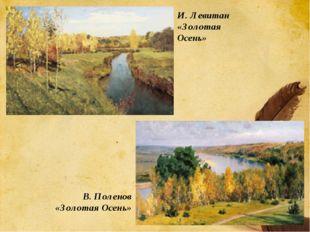 И. Левитан «Золотая Осень» В. Поленов «Золотая Осень»