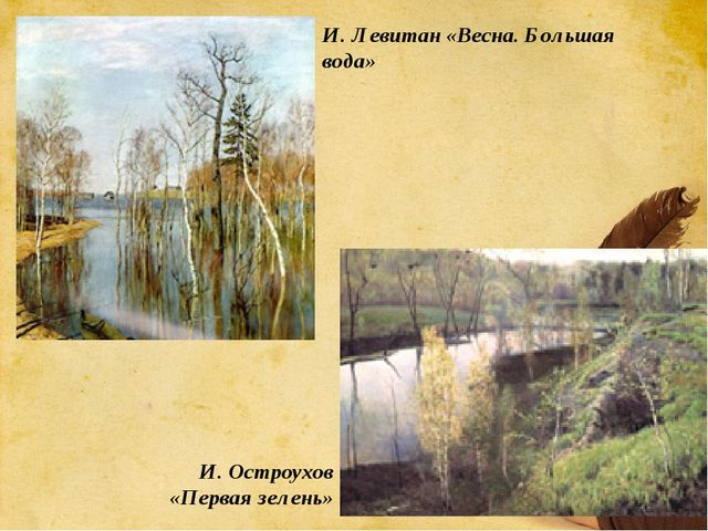 И. Левитан «Весна. Большая вода» И. Остроухов «Первая зелень»