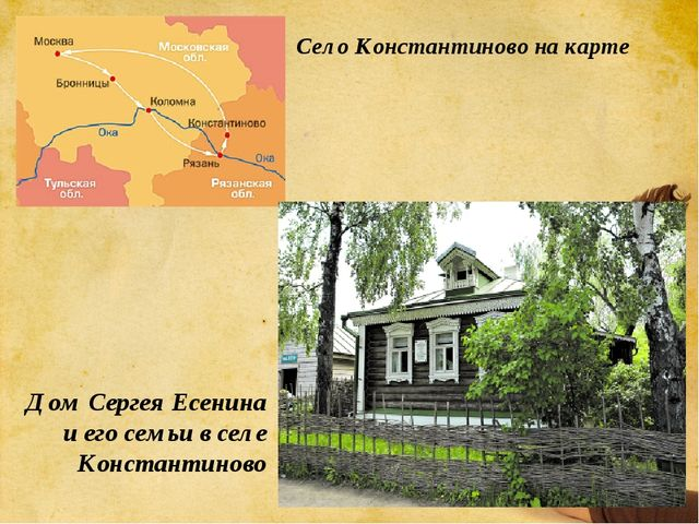 Село Константиново на карте Дом Сергея Есенина и его семьи в селе Константиново