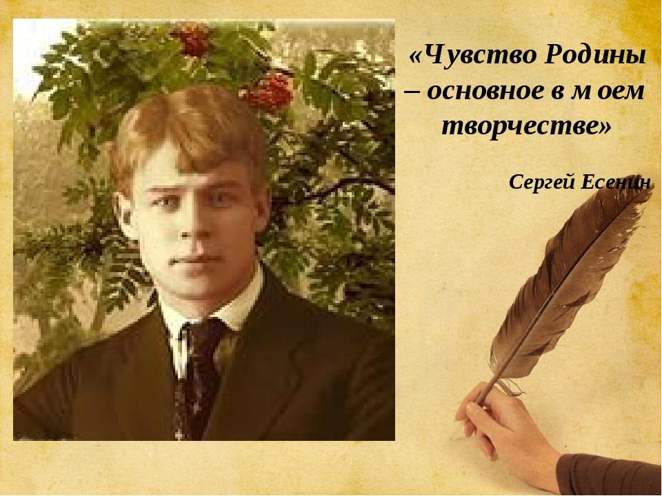 «Чувство Родины – основное в моем творчестве» Сергей Есенин