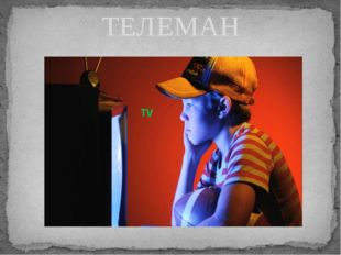 ТЕЛЕМАН
