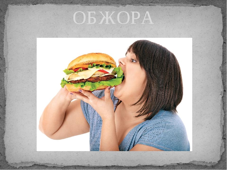 ОБЖОРА